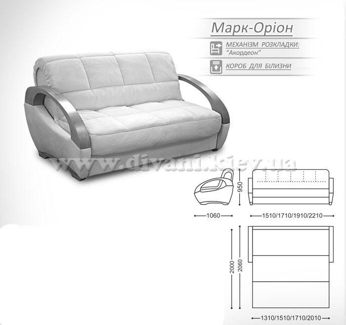Марк-Оріон - мебельная фабрика Рата. Фото №3. | Диваны для нирваны