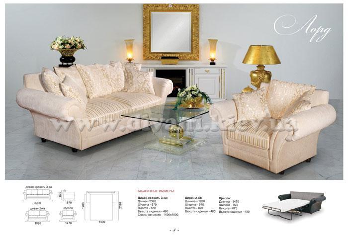 Лорд - мебельная фабрика Фабрика Ливс. Фото №1.   Диваны для нирваны