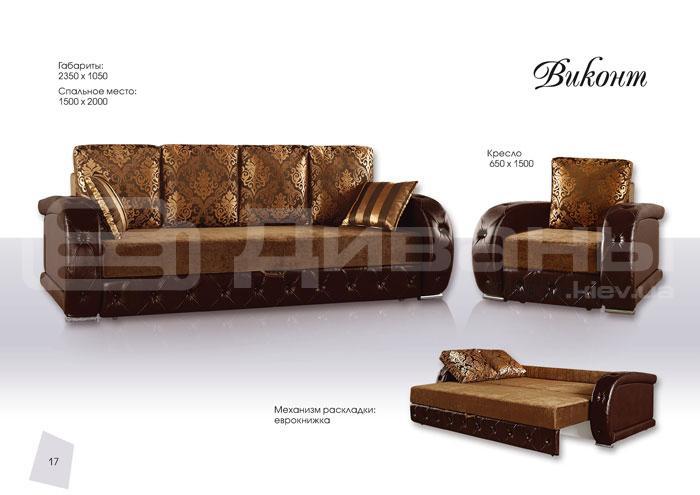 Виконт - мебельная фабрика Софа. Фото №2. | Диваны для нирваны